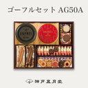 ゴーフルセットAG50A 贈り物 ギフト お菓子 お土産 � 戸 風月堂 � 戸風月堂