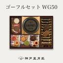 ゴーフルセットWG50 贈り物 ギフト お菓子 お土産 � 戸 風月堂 � 戸風月堂