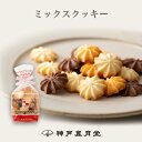 ミックスクッキー 贈り物ギフトプチギフトお菓子お土産神戸風月堂神戸風月堂