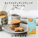 キャラメルティ サンドウィッチクッキー4入 贈り物 ギフト お菓子 お土産 � 戸 クッキー 風月堂 � 戸風月堂