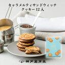 キャラメルティ サンドウィッチクッキー12入 贈り物 ギフト お菓子 お土産 � 戸 クッキー 風月堂 � 戸風月堂