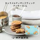 キャラメルティ サンドウィッチクッキー15入 贈り物 ギフト お菓子 お土産 � 戸 クッキー 風月堂 � 戸風月堂
