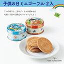 子供の日ミニゴーフル2入 子供の日お菓子贈り物ギフトプチギフトお土産神戸風月堂神戸風月堂