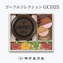 ゴーフルコレクションGCD25 贈り物 ギフト お菓子 お土産 � 戸 風月堂 � 戸風月堂