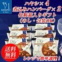 【お中元ギフト 送料無料】ハヤシ4食&煮込みハンバー