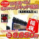 10本選べるKAMIKAZE福袋電子タバコ リキッド 国産KAMIKAZE E-JUICE 15ml 正規品/アイス/ベイプ/フレーバー/安全/カミカゼ 10P...