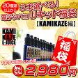 3本選べるKAMIKAZE福袋電子タバコ リキッド 国産KAMIKAZE E-JUICE 15ml 正規品/アイス/ベイプ/フレーバー/安全/カミカゼ 10P27May16