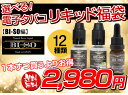3本選べるBI-SO福袋電子タバコ リキッド 国産 BI-SO ビーソ 10ml/15ml 正規品/アイス/ベイプ/フレーバー/安全/ビーソ/ビソー 10P01...