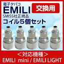 EMILI コイル 交換用 Coil 【 エミリ mini ...
