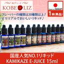 電子タバコ リキッド 国産 KAMIKAZE E-JUICE 15ml 正規品/アイス/ベイプ/フレーバー/安全/カミカゼ 10P01Oct16