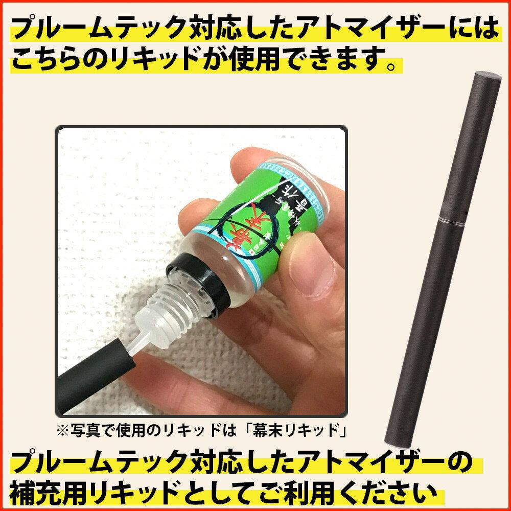 電子タバコ 国産 リキッド BI-SO ビソー...の紹介画像2