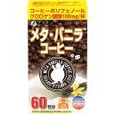 株式会社ファイン メタ・バニラ コーヒー 66g(1.1g×...