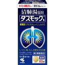 【第2類医薬品】小林製薬株式会社 ダスモックb 80錠<タバコ・排気ガスで続く咳、たん、気管支炎に>