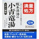 【第2類医薬品】【本日楽天ポイント5倍相当】株式会社阪本漢法...