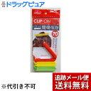 ダイセルファインケム株式会社クリップ・オンEX 70mm 1パック(3本)