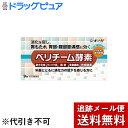 【第3類医薬品】【3/22〜3/24限定!5%OFFクーポン...