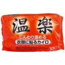 オカモト株式会社温楽貼るカイロレギュラー 10個×48個入(日用雑貨)【RCP】