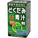 【ポイント13倍相当】山本漢方製薬株式会社 どくだみ+青汁サ...