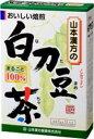 【ポイント13倍相当】山本漢方製薬株式会社 白刀豆茶6g×12包×20個セット【RCP】
