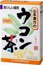 【ポイント13倍相当】山本漢方のウコン茶3g×20包×10個【RCP】