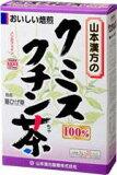 【T】山本漢方のクミスクチン茶3g20包10個【RCP】