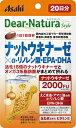 【本日楽天ポイント5倍相当】アサヒグループ食品株式会社ディアナチュラスタイルナットウキナーゼ×α‐リノレン酸 EPA DHA 20日分(20粒)<ナットウキナーゼを2000FU配合>