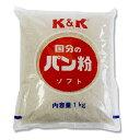 国分株式会社 K&K パン粉 ソフト 1kg<業務用>(商品発送まで6-10日間程度かかります)(この商品は注文後のキャンセルができません)【北海道・沖縄は別途送料必要】