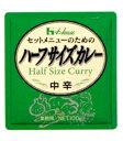 ハウス食品株式会社ハーフサイズカレー 100g×36入(発送までに7〜10日かかります・ご注文後のキャンセルは出来ません)
