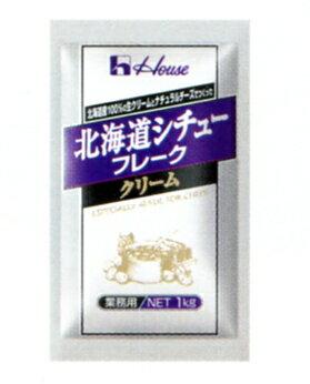 【ポイント13倍相当】ハウス食品株式会社北海道シチューフレーク(クリーム) 1kg×20入(発送までに7〜10日かかります・ご注文後のキャンセルは出来ません)【RCP】