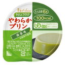 ハウス食品株式会社やさしくラクケアやわらかプリン 抹茶味 63g×48個入(発送までに7〜10日かかります・ご注文後のキャンセルは出来ません)