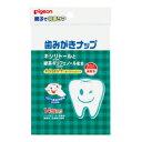 【ポイント13倍相当】ピジョン株式会社 歯みがきナップ1箱(14包入り)【RCP】