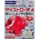 【ポイント13倍相当】【おまけつき】日本臓器製薬アイストローチAリンゴ 16錠×10個セット【RCP】