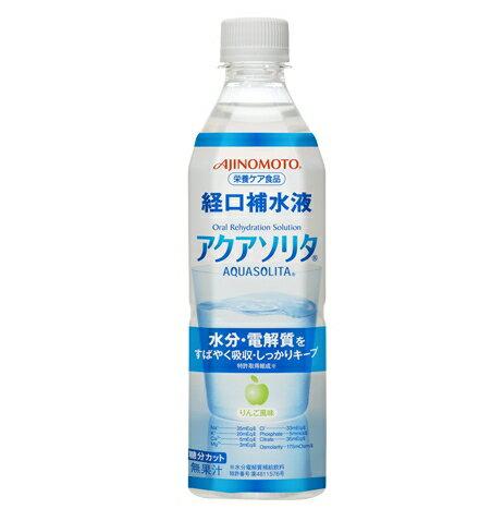 【ポイント13倍相当】味の素株式会社栄養ケア食品(経口補水製品)『アクアソリタ 500ml×48本セット(ペットボトル)』