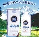 〜100%天然成分・微量ミネラルのケイ酸〜アントン・ヒュープナー社『silicea(シリシア)500ml』【RCP】