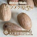ナツメグホール 20g 【常温便】【輸入】【Nutmeg Whole】【原型】【ナツメグ】【ホール】【ニクズク】【インド】【スペイン】【中華】【イタリア】【スパイス】【05P01Oct16】【ハーブ】【香辛料】【肉豆】【調味料】【業務用】ゆうパケット便送料無料