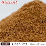ナツメグパウダー 250g 【常温便】【Nutmeg Powder】【粉末】【ナツメグ】【パウダー】【ニクズク】【スパイス】【ハーブ】【香辛料】【調味料】【業務用】【取寄】【卸売】