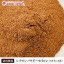 シナモンパウダー セイロン スリランカ産 250g ガッテン 毛細血管ケア 【粉末,Cinnamo