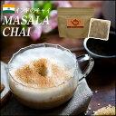 マサラチャイバッグ 8袋 濃厚インドのミルクティー【5個同梱で送料無料】 茶葉とスパイスで作るマサラチャイ 便利なティーバッグ【通常便】紅茶 ティーバッグ【ドライ便】【紅茶】【CTC】【茶葉】【アッサム】【Assam】【Chai】【チャイ用茶葉】【通販】