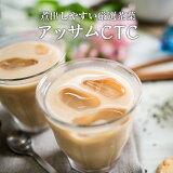 ミルクティーに最適な大粒茶葉!アッサムCTC 500g 【チャイ】【常温便】【紅茶】【CTC】【茶葉】【アッサム】【Assam】【Chai】【ミルクティー】【チャイ用茶葉】【通販】【神戸スパイス】 1