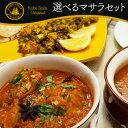 5種類から選べるオリジナルマサラセット 100g×2袋 original masala,スパイス,カレー,