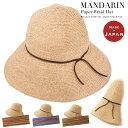 折りたためるシンプルブレードキャペリン【日本製】【送料無料】帽子 レディース