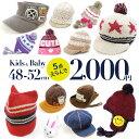 *秋冬*子供帽子よりどりみどり♪5つ選んで2,000円【48cm/50cm/52cm】