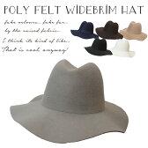 【送料無料】ポリ フェルトハット つば広 中折れ ワイドブリム 帽子
