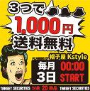 ◆3つで1,000円チケット 選べる帽子福袋【送料無料】11...