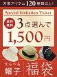 ショッピング福袋 【送料無料】よりどり3つ選べる☆1,500円帽子福袋