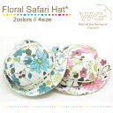 [W/G-] Ultraviolet rays measures! Hemp MIX♡ floral design KIDS safari hat [_ Kanto tomorrow for comfort, Hokuriku, Tokai, Kinki, China] [when write a review email service free shipping] [easy ギフ _ packing] [child hat] [email service OK] [KIDS] [child hat] [adventure] [RCP] [marathon 201302_ point]