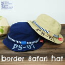 [W/G-] Island stripes mousse knit * safari hat [email service OK] [_ Kanto tomorrow for comfort, Hokuriku, Tokai, Kinki, China] [when write a review email service free shipping] [KIDS] [child hat] [adventure] [RCP] [marathon 201302_ point]