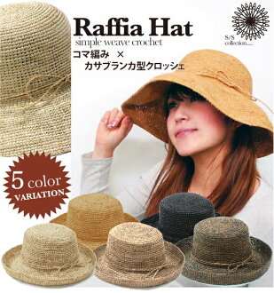 Folding ♪ simple crochet raffia Hat