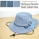 [W/G-] It is most suitable for OUTDOOR! A hickory stripe safari hat [email service OK] [_ Kanto tomorrow for comfort, Hokuriku, Tokai, Kinki, China] [when write a review email service free shipping] [KIDS] [child hat] [adventure] [RCP] [marathon 201302_ point]