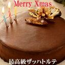 早割予約中 送料無料ベルギー産最高級クーベルチュールを贅沢に使用【クリスマスケーキ ザッハトルテ】送料無料 ショコラティーヌ(チョコレートケーキ)クリスマスケーキ早期予約販売中パーティーやバースデーケーキにもどうぞ! クリスマス ケーキ【2008'クリスマスラブ】